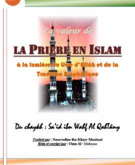 La valeur de la prière en Islam à la lumière du livre d'Allâh et de la tradition Prophétique