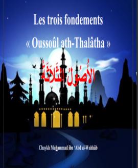 "Les trois fondements ""Oussoûl ath-Thalâtha"""